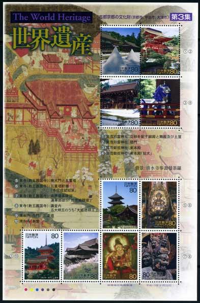 第3集・古都京都の文化財