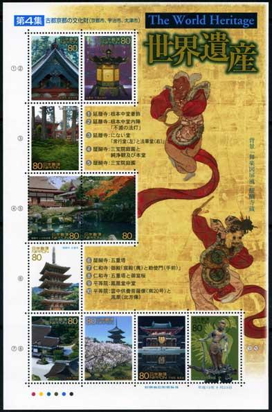 第4集・古都京都の文化財