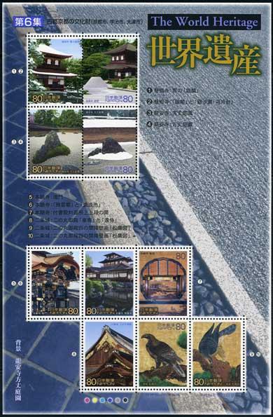 第5集・古都京都の文化財