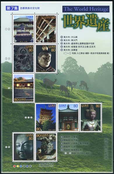 第7集・古都奈良の文化財