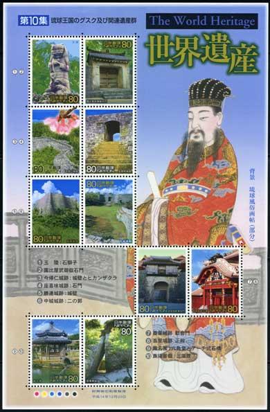 第10集・琉球王国のグスク及び関連遺産群