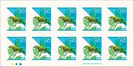 メジロ50円シール式10面ペーン