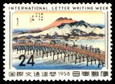 1958年国際文通週間「東海道五十三次・京師」