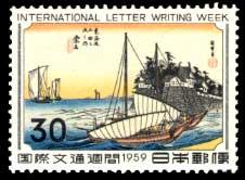1959年国際文通週間「東海道五十三次・桑名」