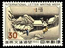 1960年国際文通週間「東海道五十三次・蒲原」