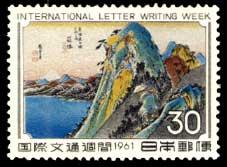 1961年国際文通週間「東海道五十三次・箱根」
