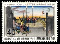 1962年国際文通週間「東海道五十三次・日本橋」