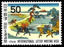 1966年国際文通週間「富嶽三十六景・隅田川関屋の里」