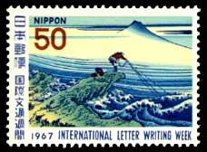 1967年国際文通週間「富嶽三十六景・甲州石班沢」