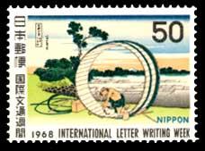 1968年国際文通週間「富嶽三十六景・尾州不二見原」