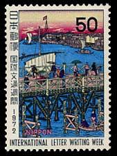 1972年国際文通週間「永代橋の真景」