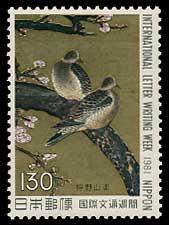 1981年国際文通週間「狩野山楽画・双鳩図」