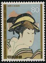 1988年国際文通週間歌川国政画・岩井粂三郎の千代