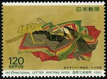 1993年国際文通週間小大君像(佐竹本三十六歌仙絵)