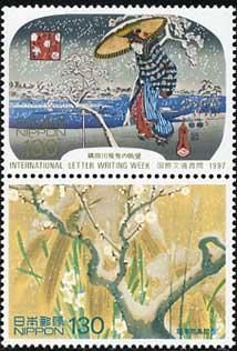 1997年国際文通週間隅田川堤雪の眺望他ペア