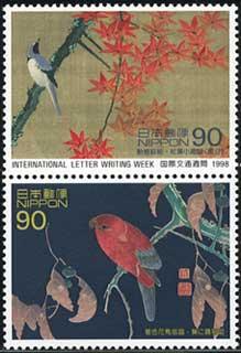 1998年国際文通週間紅葉小禽図他ペア