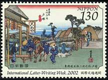 2002年国際文通週間戸塚