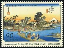2003年国際文通週間川崎