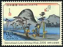 2004年国際文通週間平塚