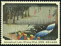 2004年国際文通週間土山