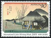 2005年国際文通週間丸子(鞠子)