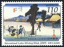 2005年国際文通週間水口