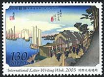 2005年国際文通週間品川