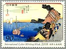 2008年国際文通週間神奈川(神奈川県)