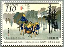 2008年国際文通週間三島(静岡県)