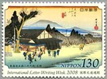 2008年国際文通週間石部(滋賀県)