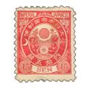 旧小判切手45銭