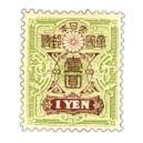 大正白紙切手1円