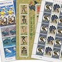 記念切手シート