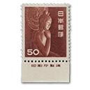 仏像50円印刷庁銘