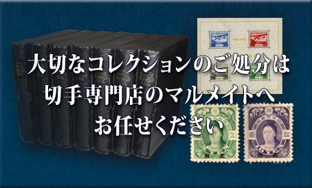 切手コレクションの鑑定買取りいたします