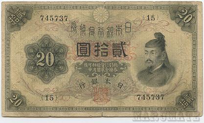 横書き20円