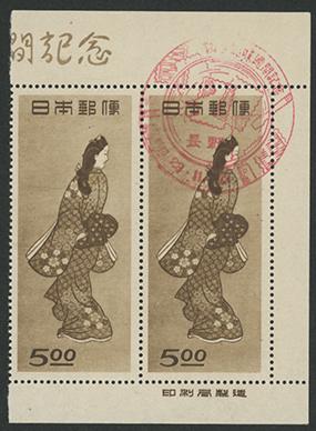 1948年 切手趣味週間「見返り美人」特印付