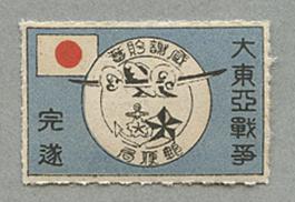 貯金保険シール 「大東亜戦争完遂」