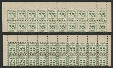 2次新昭和 数字35銭 20Bx2