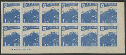 1次新昭和 富士1円濃色 銘付12B