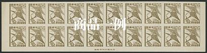 1次新昭和 初雁1.3円 銘付20B
