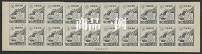 1次新昭和 錦帯橋1.5円 銘付20B