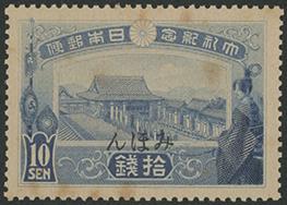 1915年発行大正大礼10銭「みほん」字入り