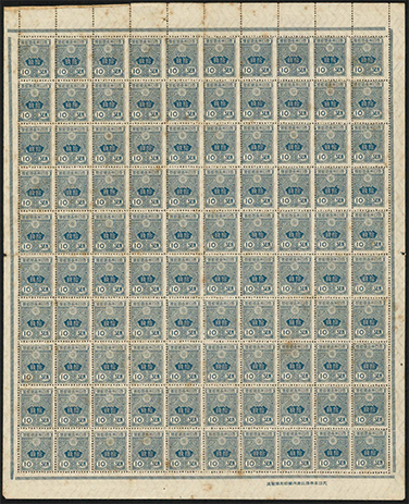 旧大正毛紙10銭シート