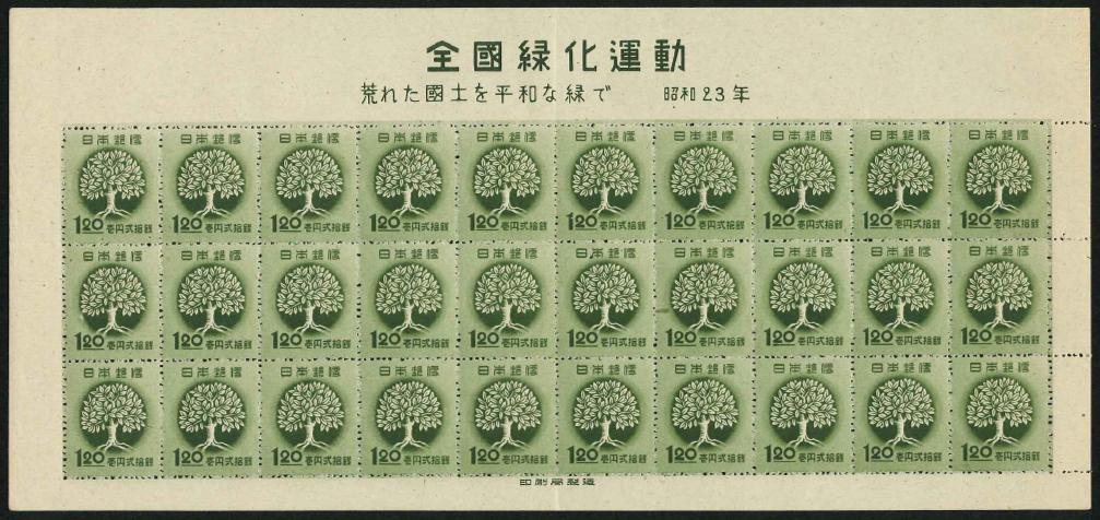 1948年 全国緑化 シート