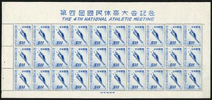 1949年 第4回国体スキー シート