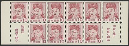 切手趣味週間ペーン(2)