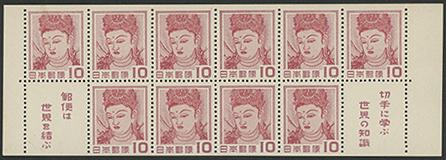 切手趣味週間ペーン(3)