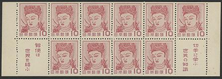切手趣味週間ペーン(4)
