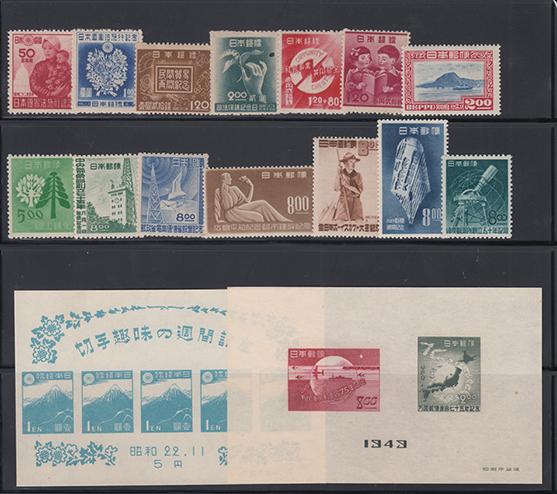 戦後記念切手お買い得パック(1)